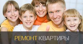 ремонт квартиры недорого под ключ - киев