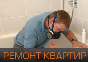 Ремонт квартиры в Киеве - смотреть контакты